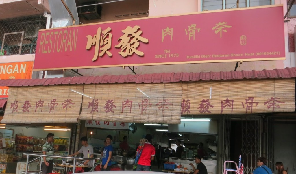 Restoran Shoon Huat 順發肉骨茶