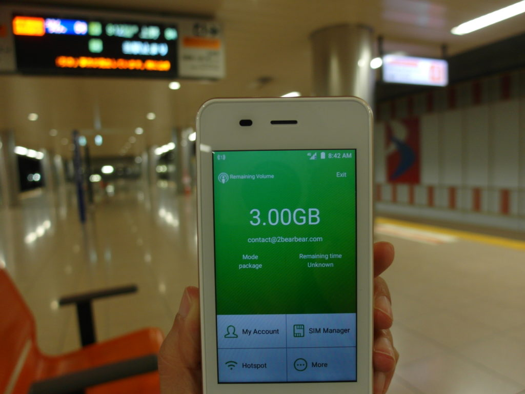 Immediate detection of 3GB plan at Tokyo train station