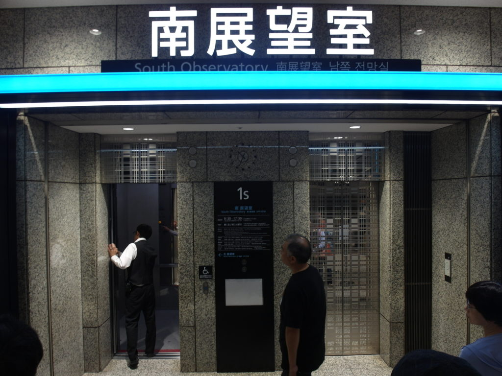 SAM 7724 1024x768 12 Days of Japan Travels: Tokyo Metropolitan Government Building Shinjuku Pablo and Shibuya Day 2!