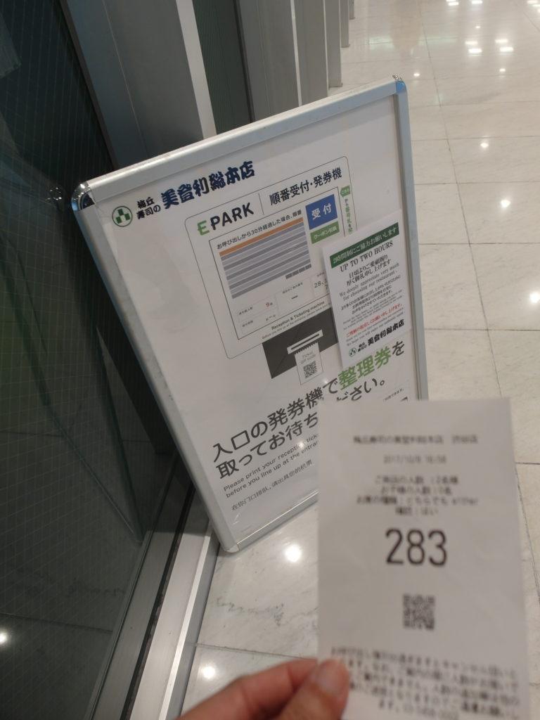 SAM 7766 e1509976451236 768x1024 12 Days of Japan Travels: Tokyo Metropolitan Government Building Shinjuku Pablo and Shibuya Day 2!