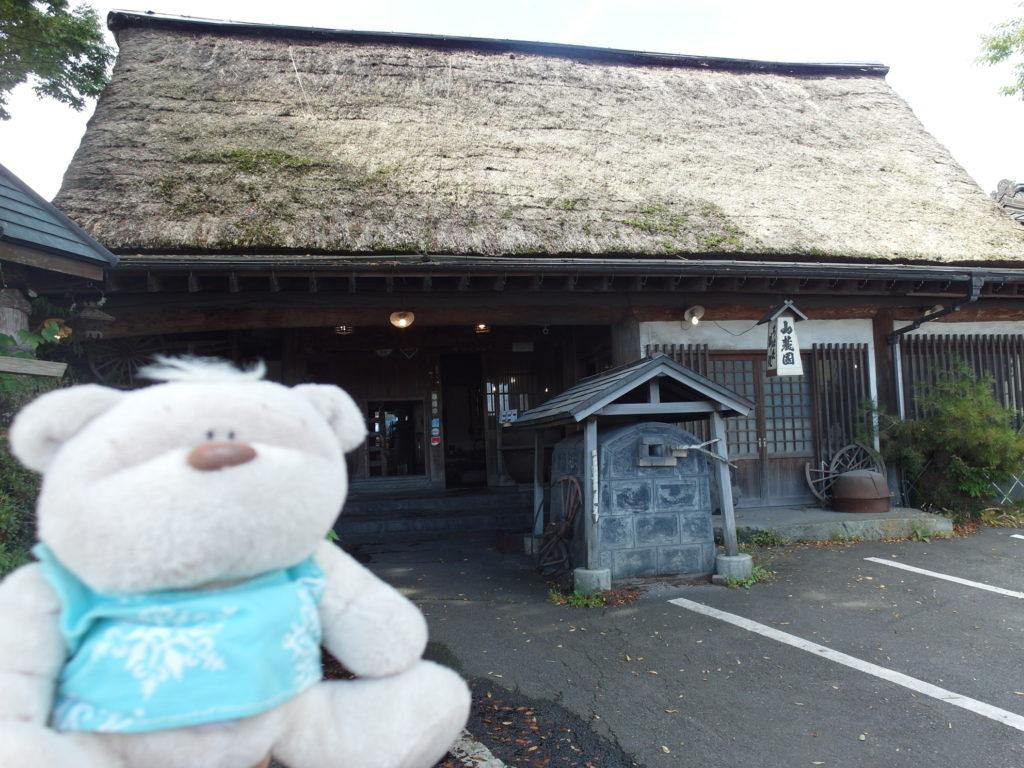 SAM 7813 1024x768 12 Days of Japan Travels: Mount Fuji, Lake Kawaguchi, Sanrokuen and Fujizakura Inn Reviews Day 3!