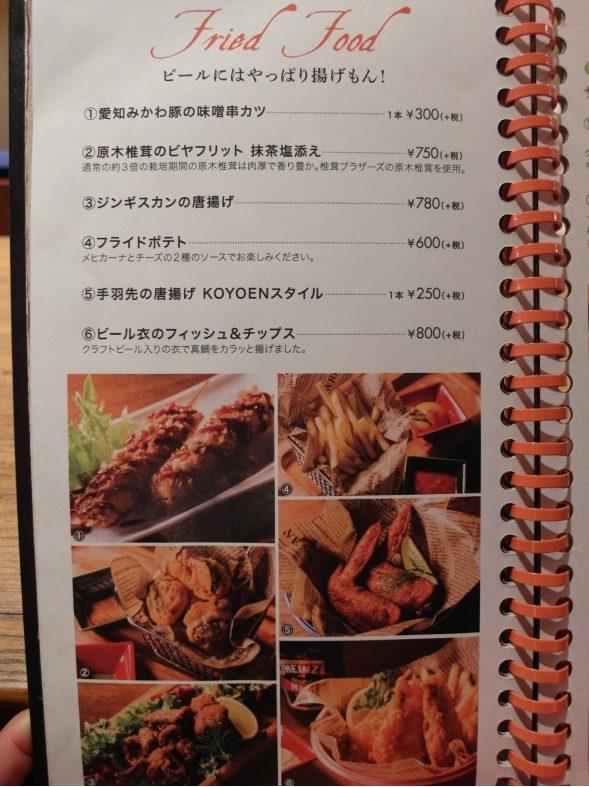 Untitled79 e1510986506178 12 Days of Japan Travels: Takayama Hidagyu (Hida Beef) and Bus Ride to Nagoya Day 7!